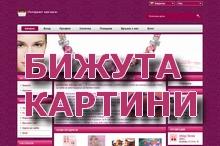Интернет магазин за Бижута и Картини